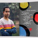 বইমেলায় কুমিল্লার লেখক সীমান্ত আকরাম -এর প্রবন্ধগ্রন্থ প্রকাশিত