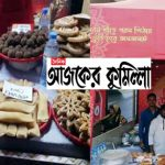 কুমিল্লায় ২ দিনব্যাপী মোজো পিঠা উৎসব