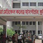 কুমিল্লায় সরকারি হাসপাতালগুলোতে নেই ডোপ টেস্টের সুযোগ