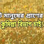 দ্রুত 'কুমিল্লা' নামের বিভাগ ঘোষনা চান বিশিষ্টজন