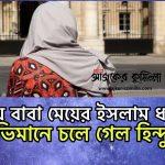 কুমিল্লায় বাবা মেয়ের ইসলাম ধর্ম গ্রহণ, অভিমানে চলে গেল হিন্দু মা