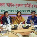 কুমিল্লায় জেলা আইন-শৃঙ্খলা কমিটির সভা অনুষ্ঠিত
