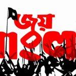 'জয় বাংলা'-কে জাতীয় স্লোগান করে রায় দিয়েছেন হাইকোর্ট
