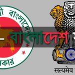 বাংলাদেশ-ভারত বন্ধুত্বপূর্ণ সম্পর্ক উন্নয়ন-সহযোগিতায় ভারতীয় হাইকমিশন