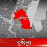 কুমিল্লায় নতুন করে ৪ উপজেলায় ৯ জন করোনা ভাইরাসে আক্রান্ত