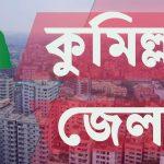 কুমিল্লা জেলাকে লক ডাউন ঘোষণা