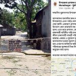 করোনা: মুরাদনগরে সকালে গ্রামবাসীর লকডাউন বিকেলে প্রশাসনের নিষেধাজ্ঞা