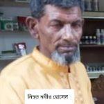 কুমিল্লার তিতাসে ওয়ার্ড আ'লীগ সাধারণ সম্পাদককে জবাই করে হত্যা