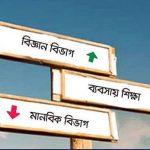 কুমিল্লা শিক্ষাবোর্ডে বিজ্ঞান বিভাগ এগিয়ে