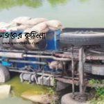 কুমিল্লা লাকসামে সরকারি ত্রাণের ট্রাক পুকুরে