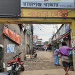 করোনা আক্রান্ত কুমিল্লার রাজগঞ্জ বাজারের সহ-সভাপতি আজও বাজারে ঘুরে গেছেন