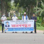 কুমিল্লায় সাংবাদিকের বিরুদ্ধে মিথ্যা মামলায় হয়রানীর প্রতিবাদে মানববন্ধন