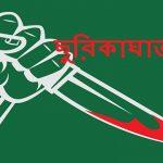কুমিল্লার শাকতলায় ছুরিকাঘাতে কিশোর খুন