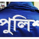 করোনা উপসর্গ নিয়ে ঢাকায় পুলিশের এএসআই'র মৃত্যু,নিজ বাড়ি কুমিল্লায় দাফন