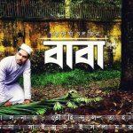 """""""বাবা দিবসে"""" কুমিল্লা থেকে রিলিজ হল শর্টফিল্ম """"বাবা"""""""