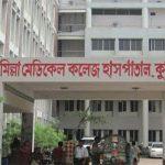 কুমিল্লা মেডিকেল কলেজ হাসপাতাল থেকে ছড়িয়ে পড়ছে করোনা সংক্রমণ