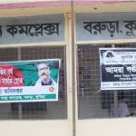 কুমিল্লার বরুড়ায় আজ কৃষি ব্যাংক কর্মকর্তাসহ ১০ জন করোনায় আক্রান্ত