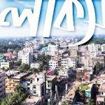করোনা নিয়ন্ত্রণ রাখতে লাকসাম উপজেলা প্রশাসনের ১০টি সিদ্ধান্ত গ্রহণ