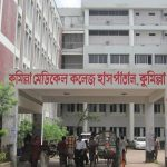 কুমিল্লা মেডিকেল কলেজ হাসপাতালে আজ করোনা উপসর্গ নিয়ে ৬ জনের মৃত্যু