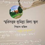 কুমিল্লা জিলা স্কুল নিয়ে পিয়াস মজিদের বই
