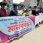কুমিল্লায় মেস ভাড়া মওকুফে প্রশাসনের উদাসীনতা, শিক্ষার্থীদের মানববন্ধন