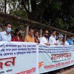 নেপালের প্রধানমন্ত্রীর সাম্প্রতিক অসত্য মন্তব্যের বিরুদ্ধে বাংলাদেশে বিক্ষোভ সমাবেশ