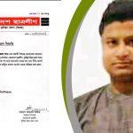 কুমিল্লার চান্দিনায় ফেনসিডিলসহ আটক ছাত্রলীগ নেতা: সংগঠন থেকে বহিষ্কার