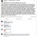 মেয়াদোত্তীর্ন কুমিল্লা দক্ষিণ জেলা ছাত্রলীগ কমিটি বিলুপ্ত ঘোষণার দাবি ছাত্রলীগ নেতার