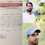 কুমিল্লা মহানগরীর ১ ন ওয়ার্ড ছাত্রলীগের সভাপতি-সম্পাদককে অব্যাহতি: কমিটি বিলুপ্ত