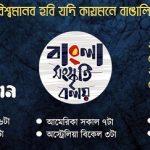 """২০ সেপ্টেম্বর বাংলা সংস্কৃতির আন্তর্জাতিক সংগঠন """"বাংলা সংস্কৃতি বলয়"""" এর আত্মপ্রকাশ"""