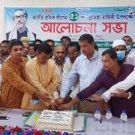 কুমিল্লার চৌদ্দগ্রামে জাতীয় শ্রমিক লীগের প্রতিষ্ঠা বার্ষিকী পালন