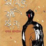 'সব মেঘে বৃষ্টি হয় না'-বইটি প্রকাশিত হবে হোমনা একুশে বইমেলায়