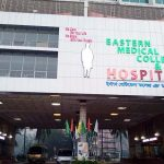 """করোনা'র সংকটকালে মানবিক দৃষ্টান্তের নজির স্থাপন করলো """"কুমিল্লা ইস্টার্ন মেডিকেল কলেজ """""""
