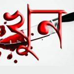 কুমিল্লার মেঘনায় জমির বিরোধের জেরে মারধরে একজন নিহত