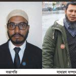 বরুড়ায় ভাবের নির্বাচন অনুষ্ঠিত: সভাপতি জয়নাল মাযহারী, সা: সম্পাদক রিয়াজুল ইসলাম