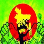 কবিতা- বাংলাদেশের স্বাধীনতা