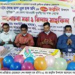 চান্দিনায় যুবলীগ প্রতিষ্ঠাতা শেখ ফজলুল হক মনি'র জন্মদিন উপলক্ষে আলোচনা সভা ও মিলাদ