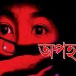 কুমিল্লায় ৩দিন পর অপহৃতকে উদ্ধার এবং অপহরণকারিকে গ্রেফতার