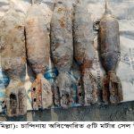 চান্দিনায় মুক্তিযুদ্ধ কালীন অবিস্ফোরিত ৫টি মর্টার শেল উদ্ধার