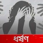 কুমিল্লায় কিশোরীর মুখে গামছা গুঁজে গণধর্ষণ