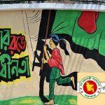 স্বাধীনতার সুবর্ণজয়ন্তী উপলক্ষে ৫০ পতাকার ৬৪ জেলা ভ্রমণ