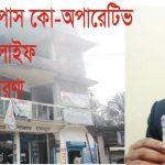 কুমিল্লার সানফ্লওয়ার ও সানলাইফ বিজনেস: আত্মসাৎ করেছে গ্রাহকদের কোটি কোটি টাকা