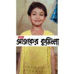 শাহরাস্তিতে দুই দিন যাবৎ নিখোঁজ ৫ বছর বয়সী খাদিজা আক্তার
