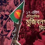 'মুজিবনগর দিবস'- গণপ্রজাতন্ত্রী বাংলাদেশ সরকারের স্বাধীনতার লক্ষ্যে যাত্রা শুরু