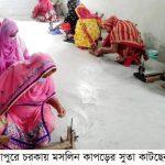 কুমিল্লায় ঐতিহ্যবাহি মসলিনের সোনালী হাতছানি: চান্দিনা ও দেবিদ্বারে তৈরি হচ্ছে সুতা