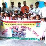 চৌদ্দগ্রামে 'অসহায় ফাউন্ডেশন'-এর উদ্যোগে মাদ্রাসা ছাত্রদের মাঝে পোশাক বিতরণ