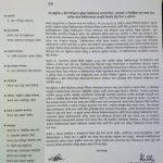 মিথ্যা অপপ্রচার বিশ্ববিদ্যালয়কে অস্থিতিশীল করার নোংরা প্রয়াস- কুবি শিক্ষক সমিতি