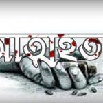 দেবিদ্বারে কেরির ট্যাবলেট খেয়ে ৫ সন্তানের জনকের মৃত্যু