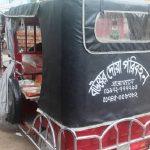 চুয়াডাঙ্গায় বেশ সাড়া ফেলেছে 'বউয়ের দোয়া পরিবহন'
