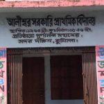 লালমাইয়ে প্রাথমিক বিদ্যালয়ের পুরনো সামগ্রী গোপনে বিক্রি করলেন প্রধান শিক্ষক